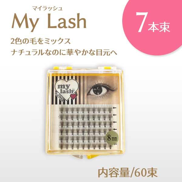 マイラッシュ my Lash 7本束 【メール便可】