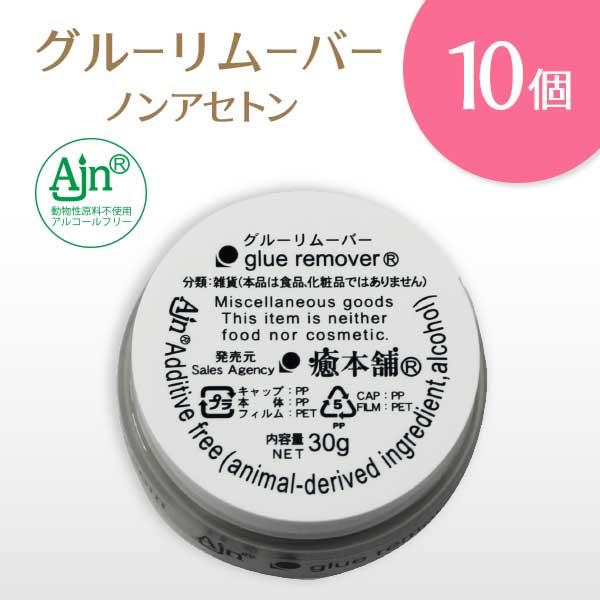 癒本舗 リムーバー クリームタイプ 30g×10個セット 【メール便不可】
