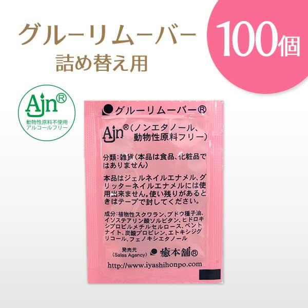 癒本舗 Ajn リムーバー クリームタイプ 詰め替え用 5g×100個セット 【メール便不可】