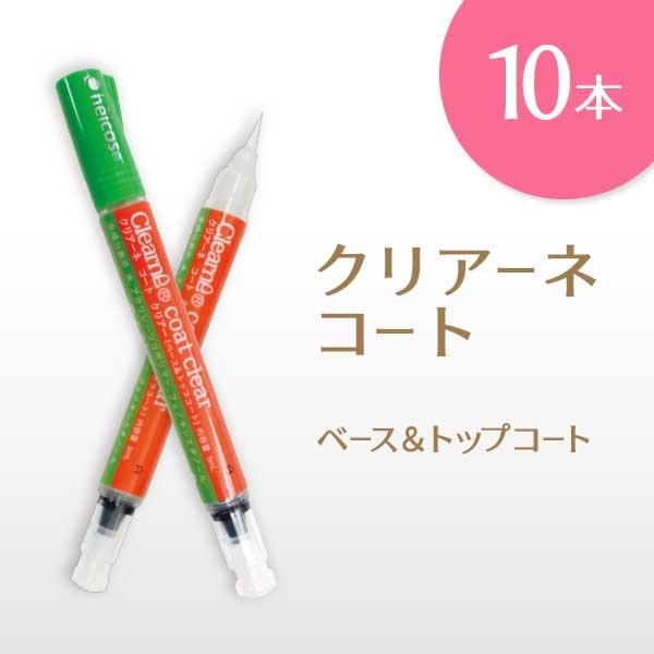 ヒルコス クリアーネコートクリアー 5mL×10本セット 【メール便可】
