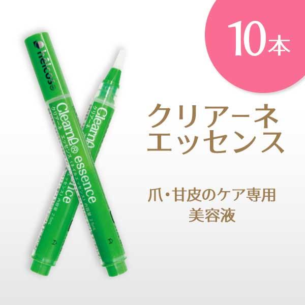 ヒルコス クリアーネ エッセンス 2.5mL×10本セット 【メール便可】