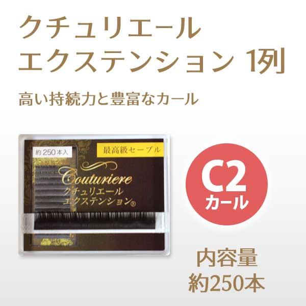 クチュリエールエクステンション 1列 C2カール 【メール便可】