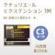 クチュリエールエクステンション 1列 C3カール 【メール便可】