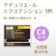 クチュリエールエクステンション 1列 C4カール 【メール便可】