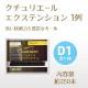クチュリエールエクステンション 1列 D1カール 【メール便可】