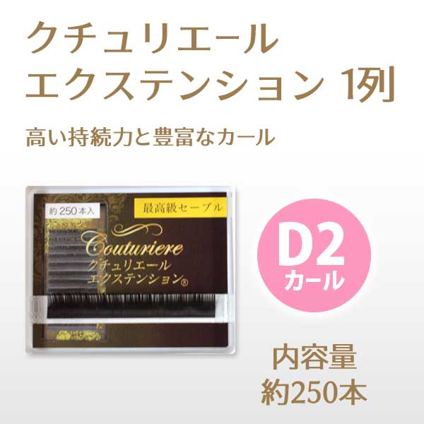 クチュリエールエクステンション 1列 D2カール 【メール便可】