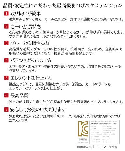 クチュリエールエクステンション 12列 D1カール 【メール便可】