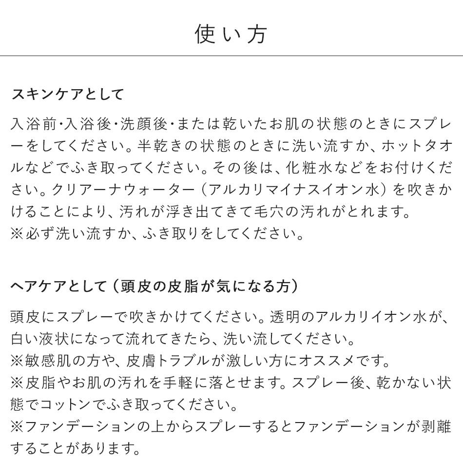 ヒルコス 前処理剤 クリアーナウォーターph 100mL×36本セット 【メール便不可】