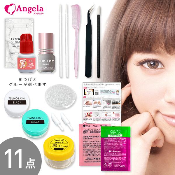11点プチプラまつエクキット【メール便送料無料】