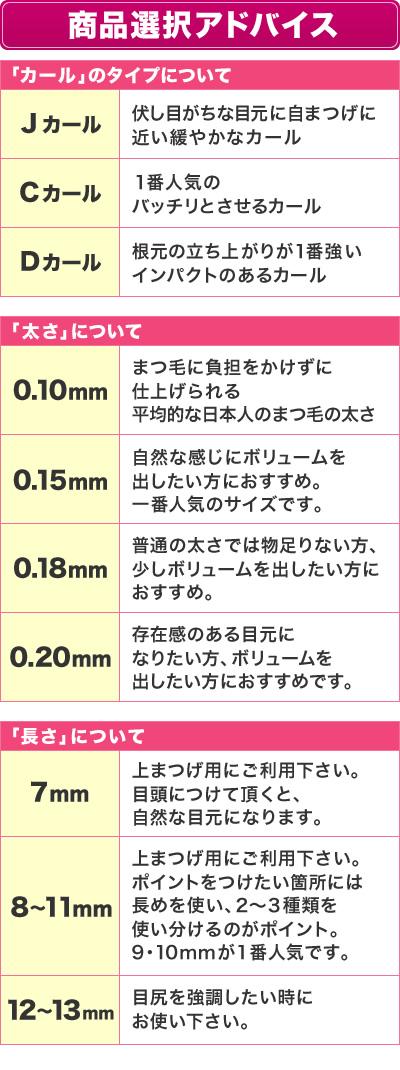ロイヤルラッシュ 12列 Jカール 【メール便可】