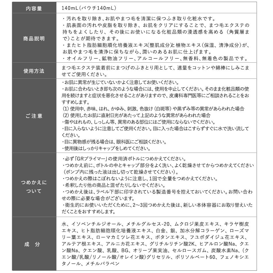 まつげエクステ 前処理剤 GLAMORIZE -CLEAN UP PRIMER- 140mL(プライマー詰め替え用) 【メール便可】