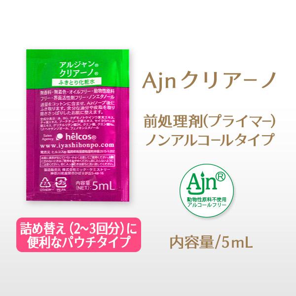 コピーヒルコス 前処理剤 Ajnクリアーノ パウチ 5mL 【メール便可】