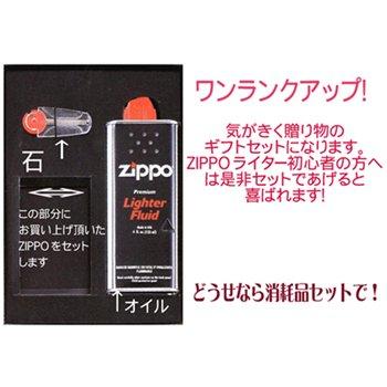 【オプション】ZIPPOジッポライター専用ギフトセットボックス(彫刻不可)