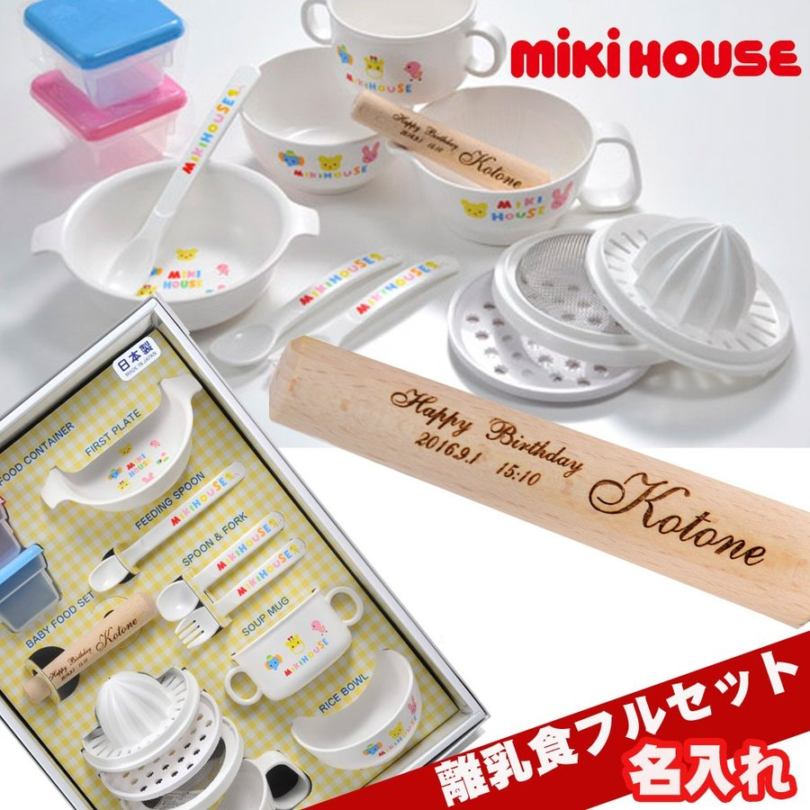 名入れ ミキハウス 離乳食に便利なテーブルウェアセット