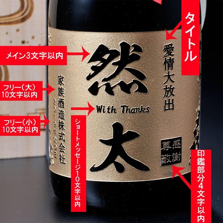 名入れ 獺祭 純米大吟醸 磨き三割九分