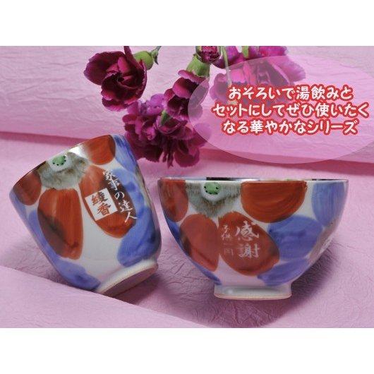 名入れ 波佐見焼 瑠璃花 夫婦飯碗ペアセット B-8