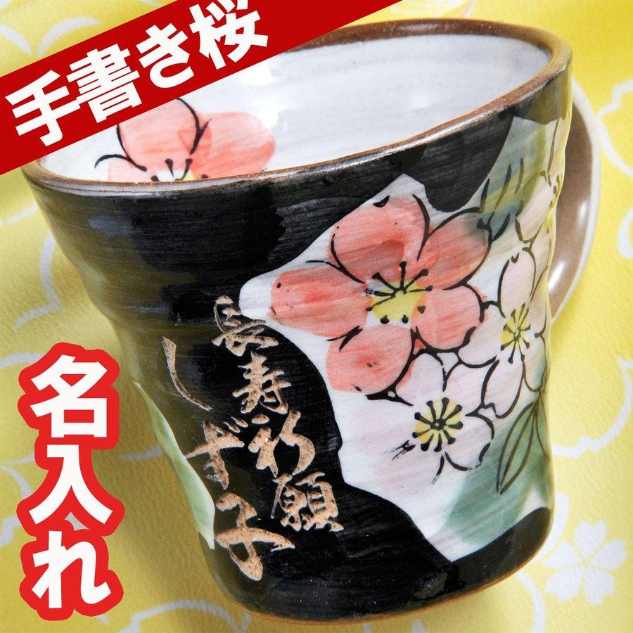 名入れ 美濃焼 手書き桜絵 マグカップ 単品