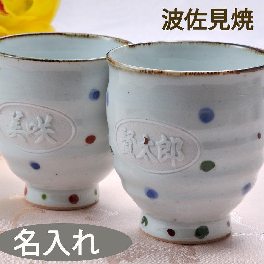 名入れ 波佐見焼 ドット白湯飲&茶碗 4点+お箸無料セット