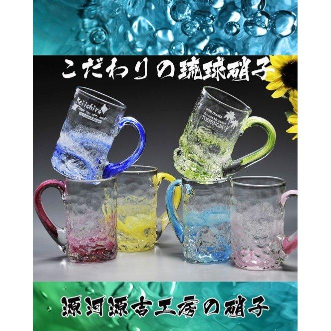 名入れ 琉球ガラス 泡シブキ ビアジョッキ 単品