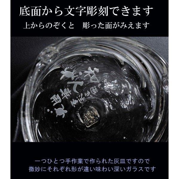 名入れ 琉球硝子 ミドル渦巻き 灰皿