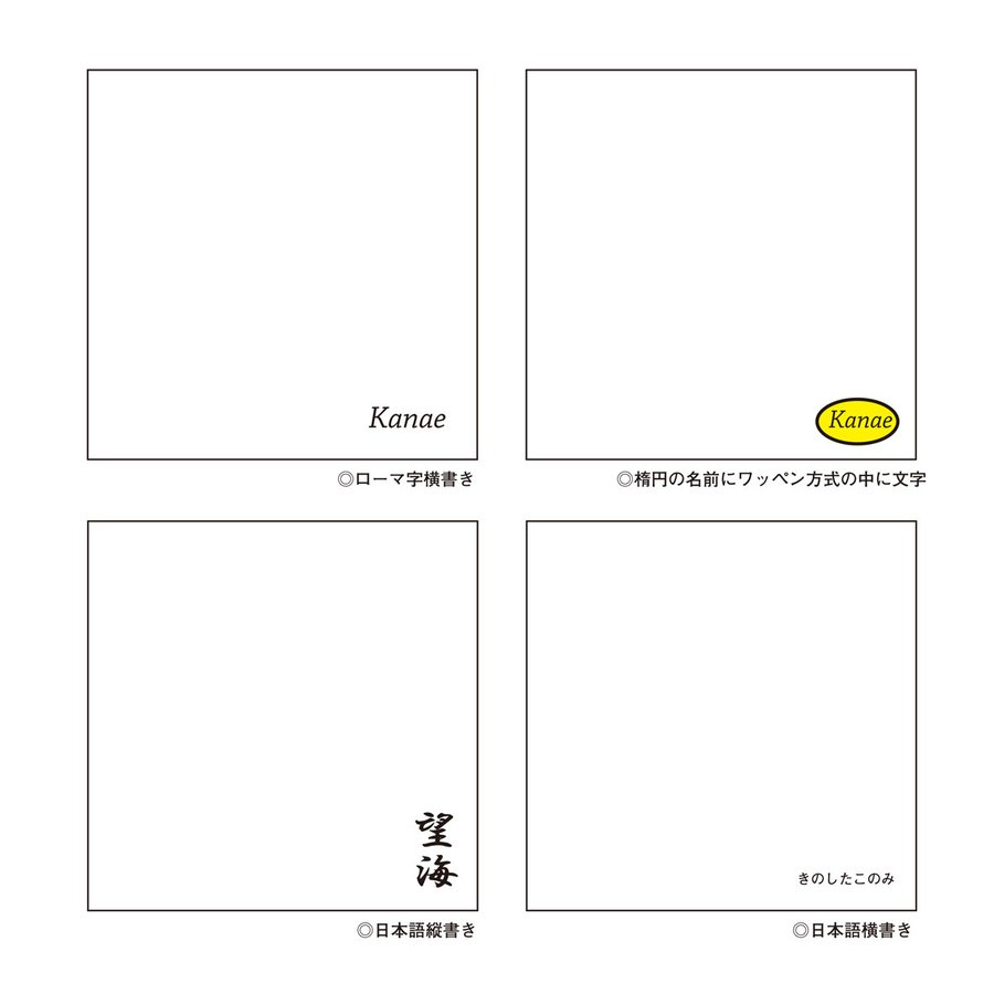 名入れ 日本製 今治ガーゼハンカチ 24x24mm