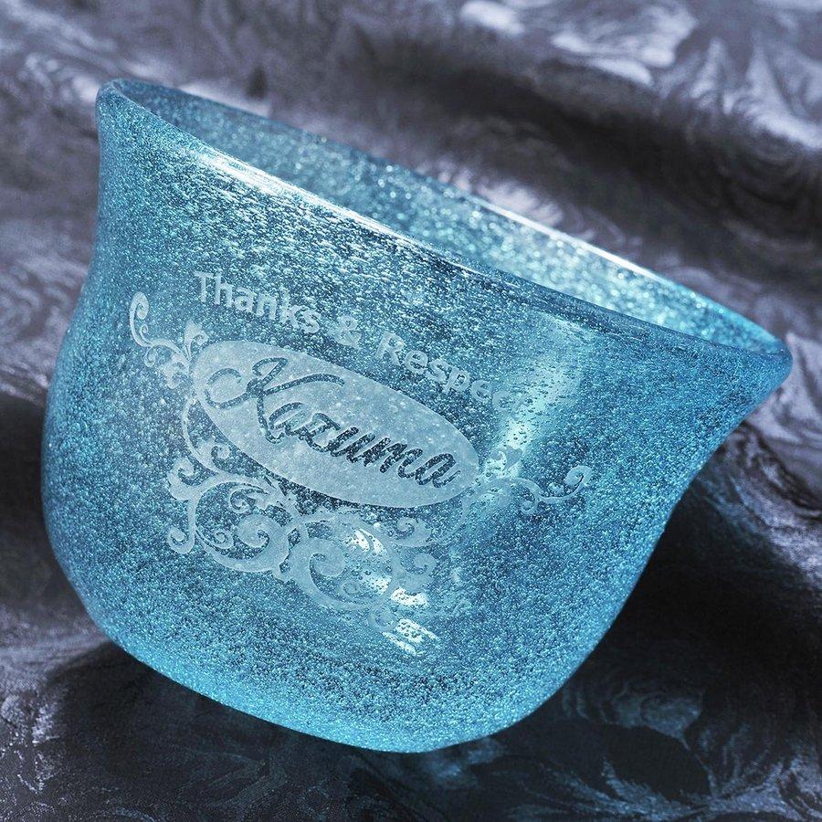 名入れ 琉球浪漫硝子 気泡入り手作りグラス