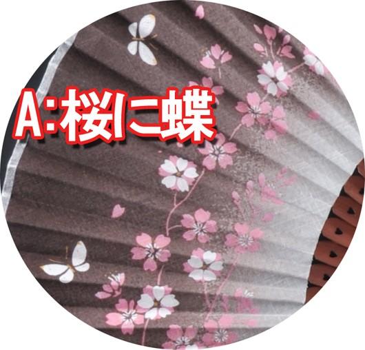 名入れ My扇子 桜シリーズ 兔・蝶