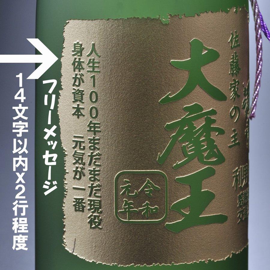 名入れ 魔王 芋焼酎720ml