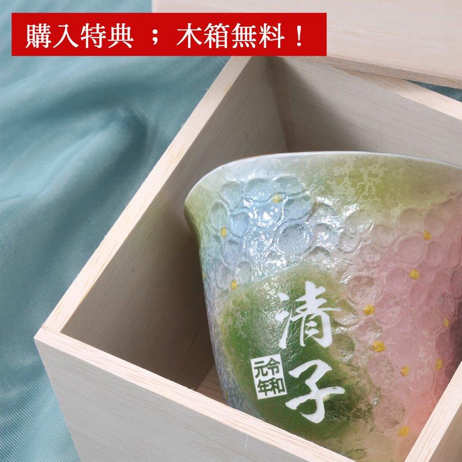名入れ 有田焼 紫陽花あじさいマグカップ 単品