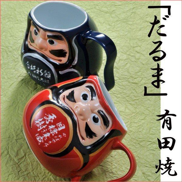 名入れ 有田焼 本格ダルマ マグカップ 単品