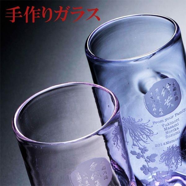 名入れ 手作りガラス リップルビアグラス ペアセット