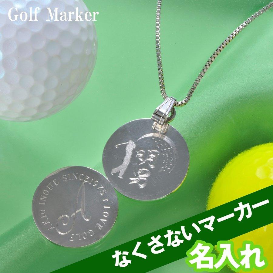 名入れ ゴルフマーカー ネックレス