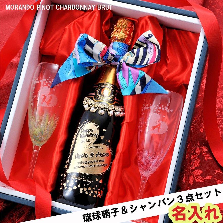 名入れ 琉球硝子 シャンパングラス&シャンパン750ml御祝い3点セット