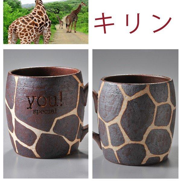名入れ 波佐見焼 サファリマグカップ 単品