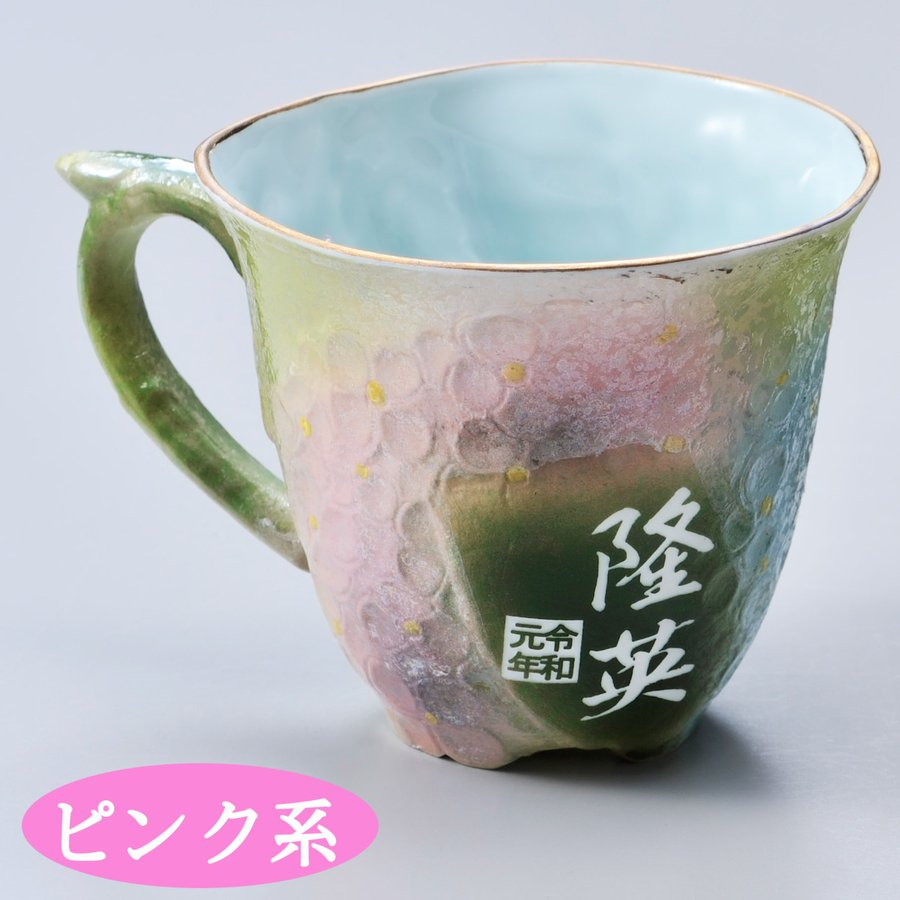 名入れ 有田焼 紫陽花あじさいマグカップ ペアセット