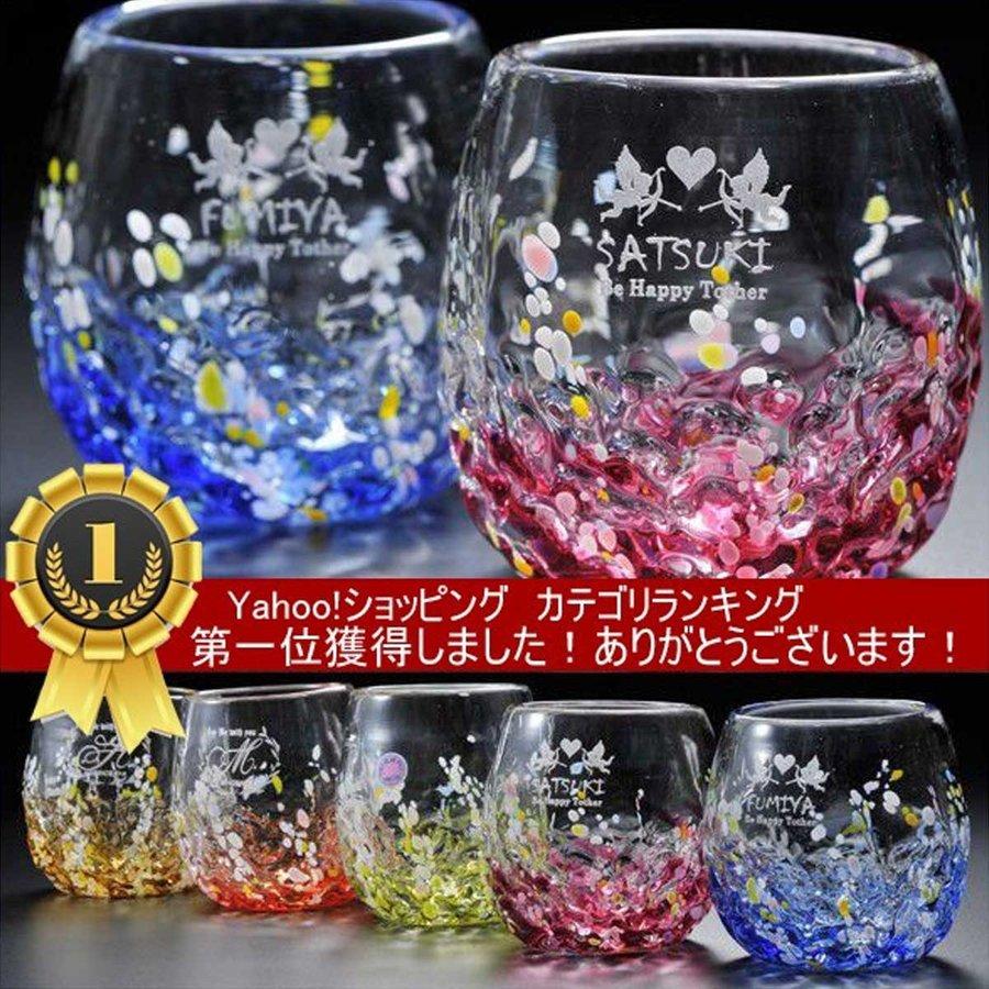 名入れ 沖縄産 琉球硝子工芸 花波型タルグラス 単品