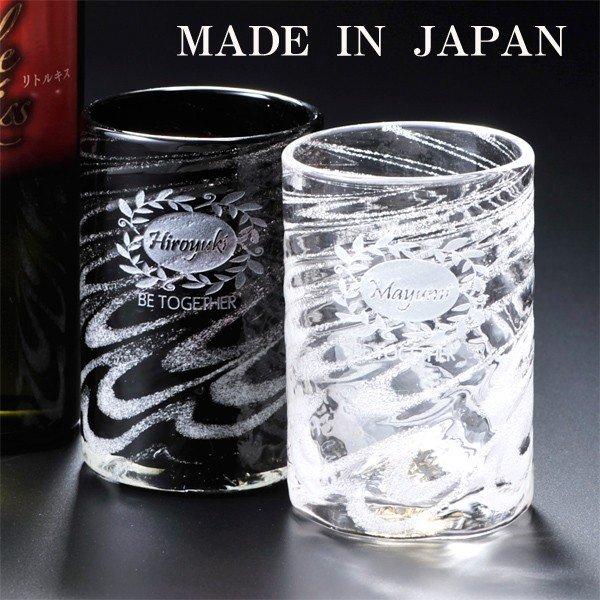 名入れ 琉球ガラス シェルクリアグラス 単品