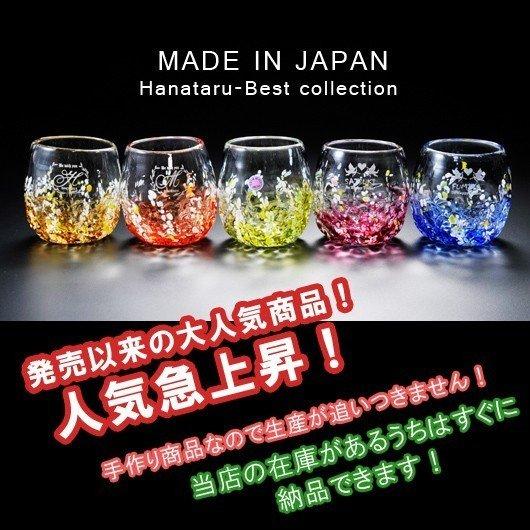 名入れ 琉球硝子 花波型タルグラス180ml焼酎セット