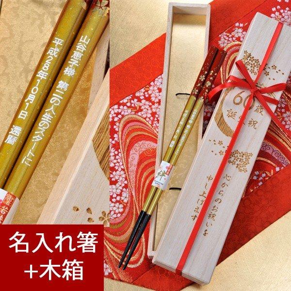 名入れ 還暦祝い用お箸&箸置きギフトセット 桜吹雪