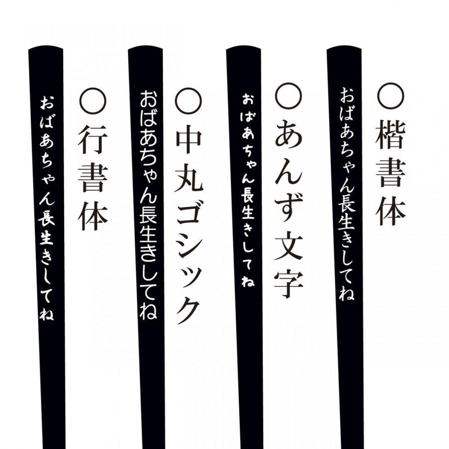 名入れ 還暦祝い用 お箸&木箱ギフトセット 和もみじ