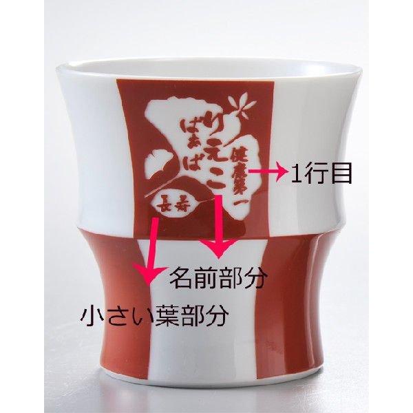 名入れ 格子柄カップ&日本酒 小倉城物語 お一人様セット