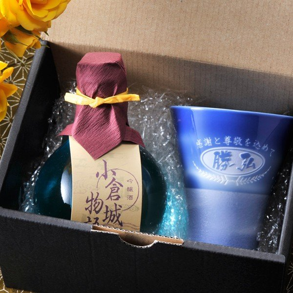名入れ 小倉城物語吟醸酒180ml&清風酒カップセット