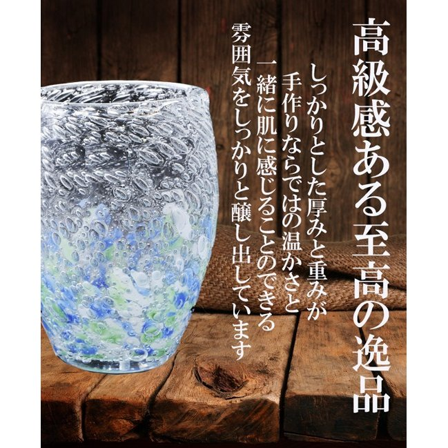 名入れ 煌 琉球ガラス 気泡の海タルグラス