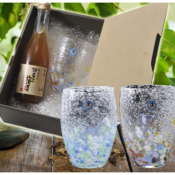 名入れ 煌琉球ガラス 気泡の海タルグラス&久米島の久米仙あらごし梅酒セット