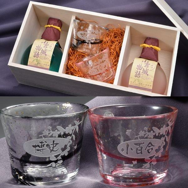 名入れ 小倉城物語吟醸酒2点&津軽びいどろ冷酒グラス2点セット
