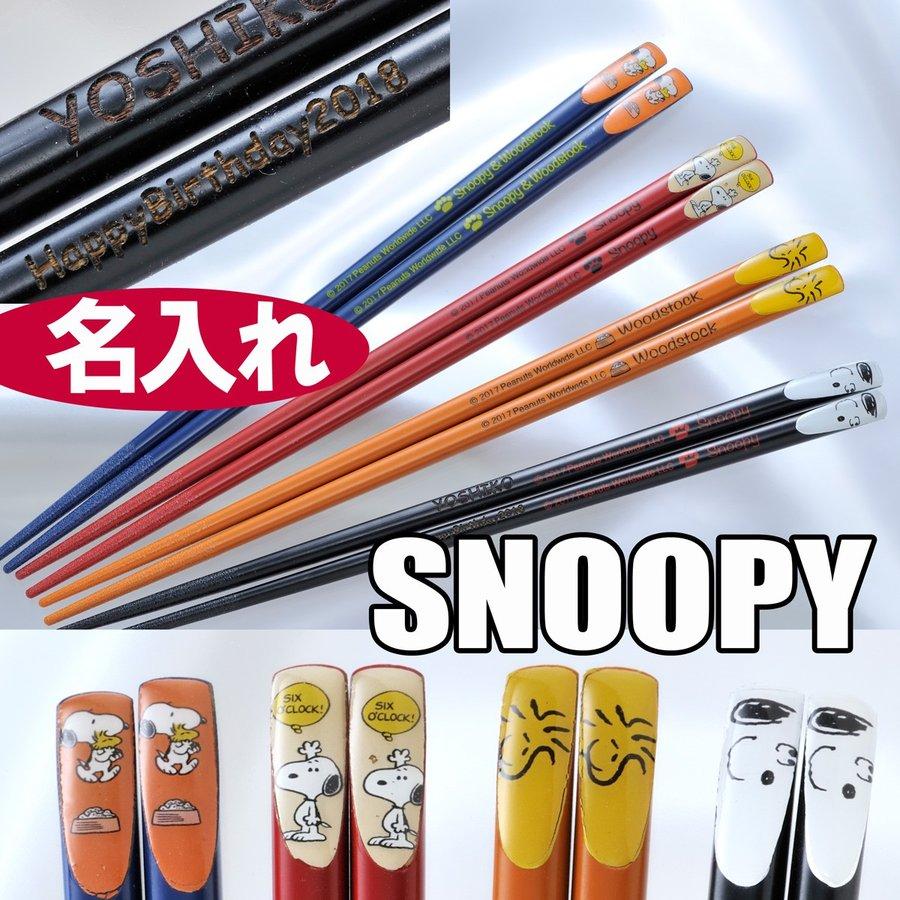 名入れ スヌーピー 箸