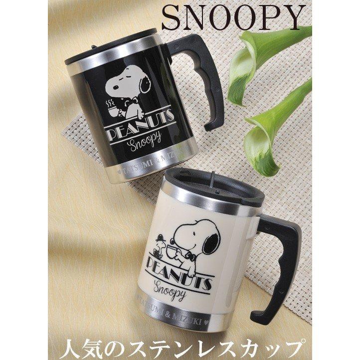 名入れ スヌーピー サーモマグカップ 蓋付き 白黒 単品