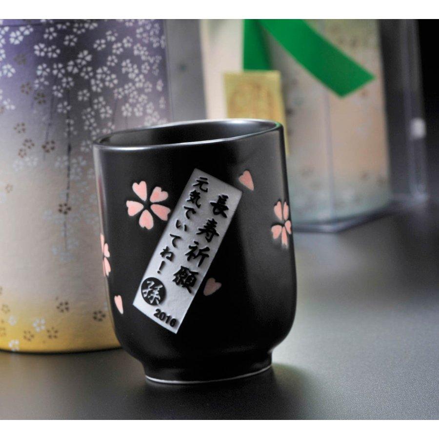 名入れ 有田焼 桜黒湯呑み 木箱ふた彫刻