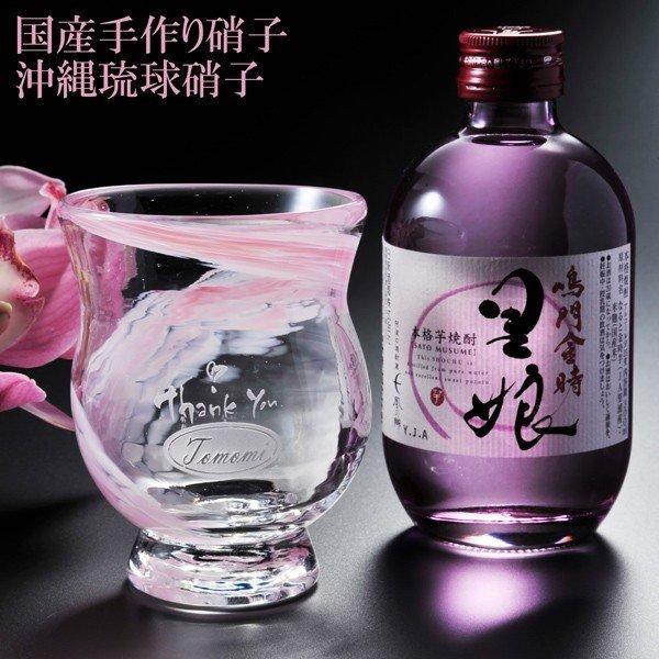 名入れ 琉球硝子 台付マーブルロックグラス&里娘焼酎セット