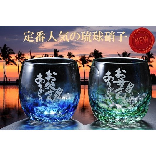 名入れ 琉球ガラス 元祖 潮騒デコタルグラス 単品